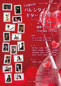 Valentine_concert_2017