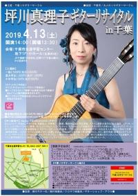 Chibaconcert2019